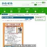 愛川婚活支援センター「第12回出逢いの広場」開催3/18