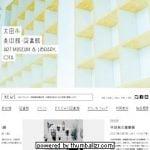 太田市美術館・図書館 4月にグランドオープン