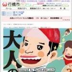 行橋市 運動会で出会いを「大人の運動会inゆくはし」3/18