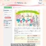 京都 サイクリングの婚活イベント開催3/18