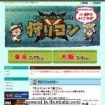 東京 人気街コン「狩りコン」開催決定