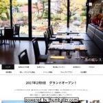 島田市「お茶のさすき園」に本格イタリアンレストランオープン