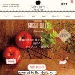 岡山 おいしいアップルパイで優雅なひと時を「グリーンデイズ」