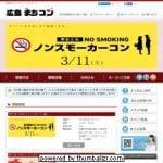 広島 新たな出会いを探そう「バツコン」開催3/12