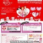 鳥取「婚活イベント」開催 3/18にも企画