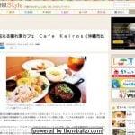 沖縄 「Cafe Kairos」でゆったりデートはいかが?