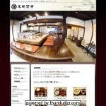 犬山市 古民家でカフェでほっこりデート