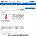 埼玉県「結婚応援サポート企業・団体を支援」