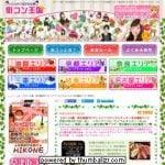 名古屋「アラサー街コン」開催
