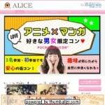 仙台「アニメ×マンガ好き男女限定コン」開催4/8