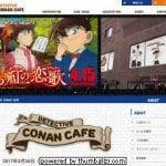 福井「名探偵コナン限定カフェ」期間限定オープン