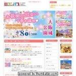大阪「富山・石川・長野出身者さんのためのローカル婚活イベント」開催4/14