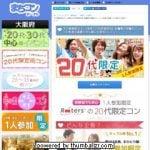 大阪「1人参加×20代若者恋活パーティー」開催5/30