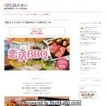 岡山市「おしゃれテラスで恋活BBQコン」開催5/31