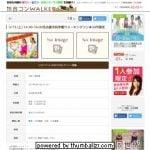 名古屋「20代限定ウォーキングコン」開催5/13