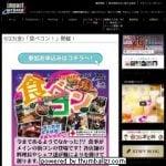 那覇「第30回 食べコン!」開催6/23