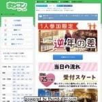 横浜「逆年の差コン」開催6/27