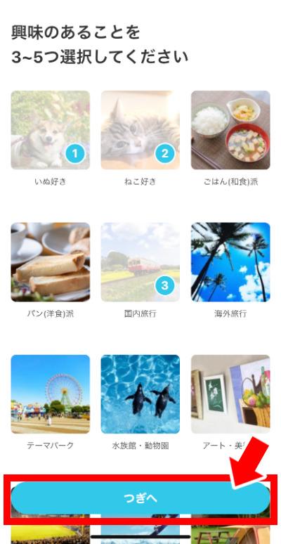 YYCアプリの登録