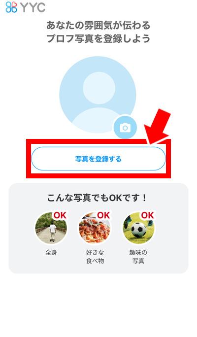 YYCのプロフィール写真の登録