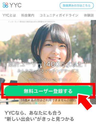 WEB版YYCのトップページ