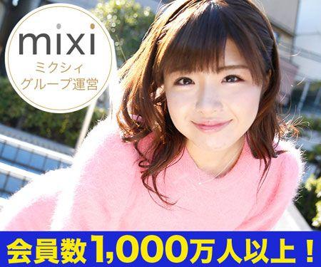 mixi子会社が運営するYYCの登録方法