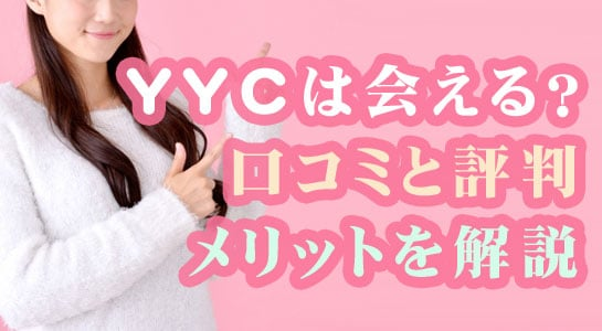 YYCで実際に会えた!YYCの口コミ・評判とメリットを女性視点で解説