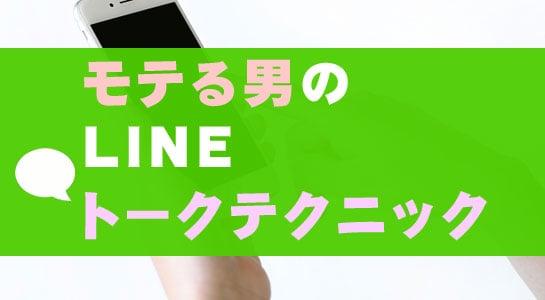 【やりとりが続かない男性必見】モテる男のLINEトークテクニック!