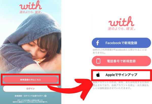 withのAppleID登録