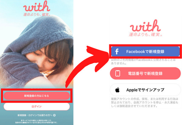 withのFacebook登録