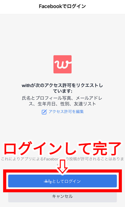 withのFacebookログイン