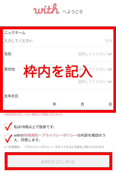 withの登録情報記入画面