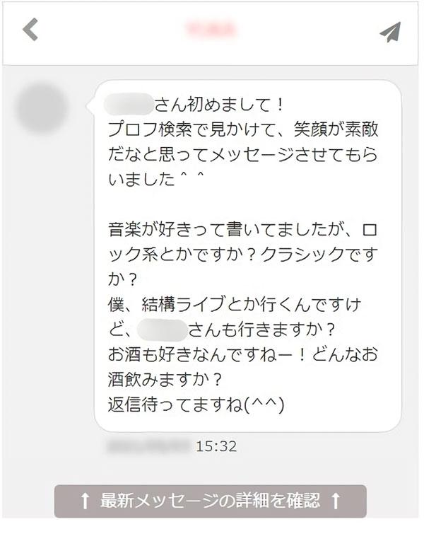 PCMAXで貰ったメール