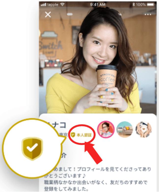 タップルの女性プロフィール画面